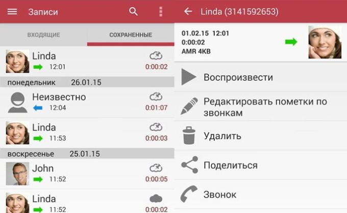 Сохранение разговоров Андроид