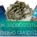 Оплата действий на смартфоне
