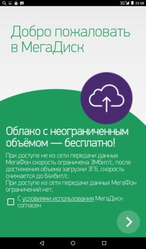 Облачное хранилище от Мегафон