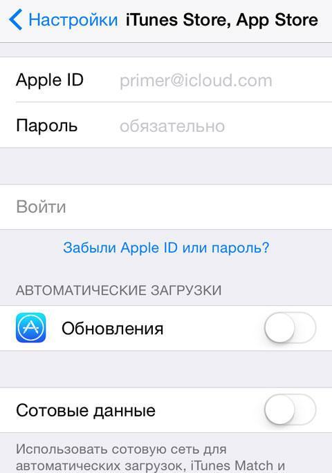 Авторизация в магазине AppStore