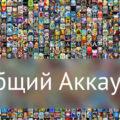 Общий аккаунт AppStore
