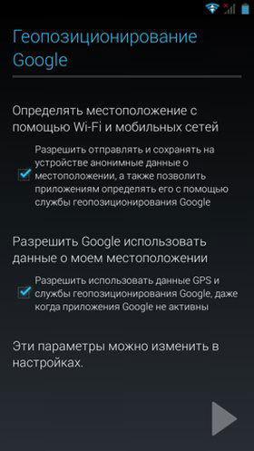 Передача данных о местоположении