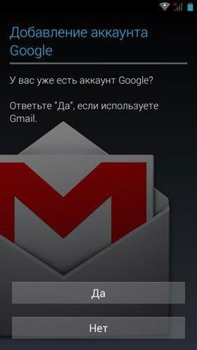 Создание Google-аккаунта