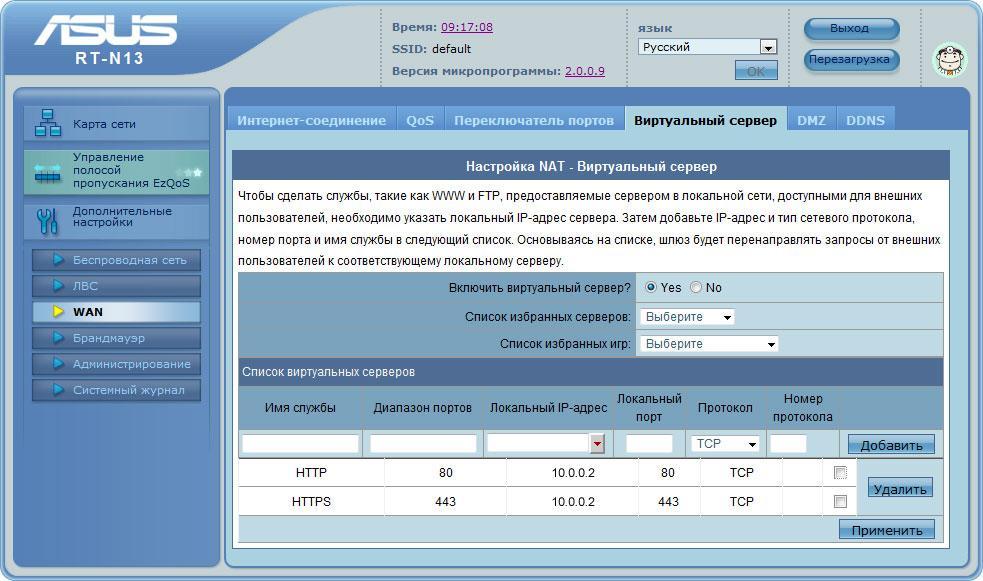 Настройка портов маршрутизатора