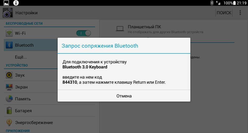 Сопряжение устройств по Bluetooth