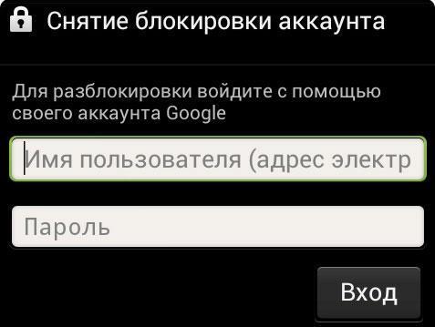 Снятие блокировки с помощью учётной записи Google