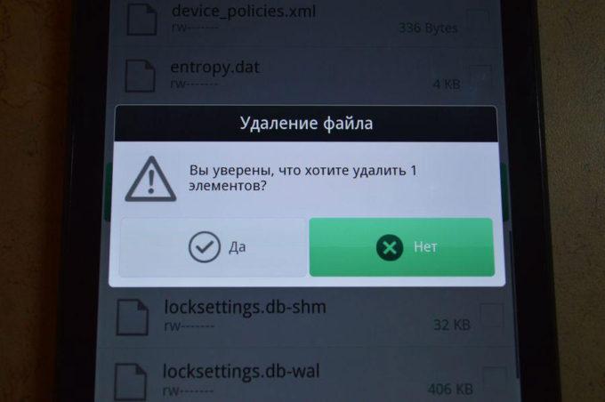Удаление файла с ключами