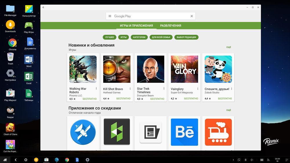Установка приложений Google Play
