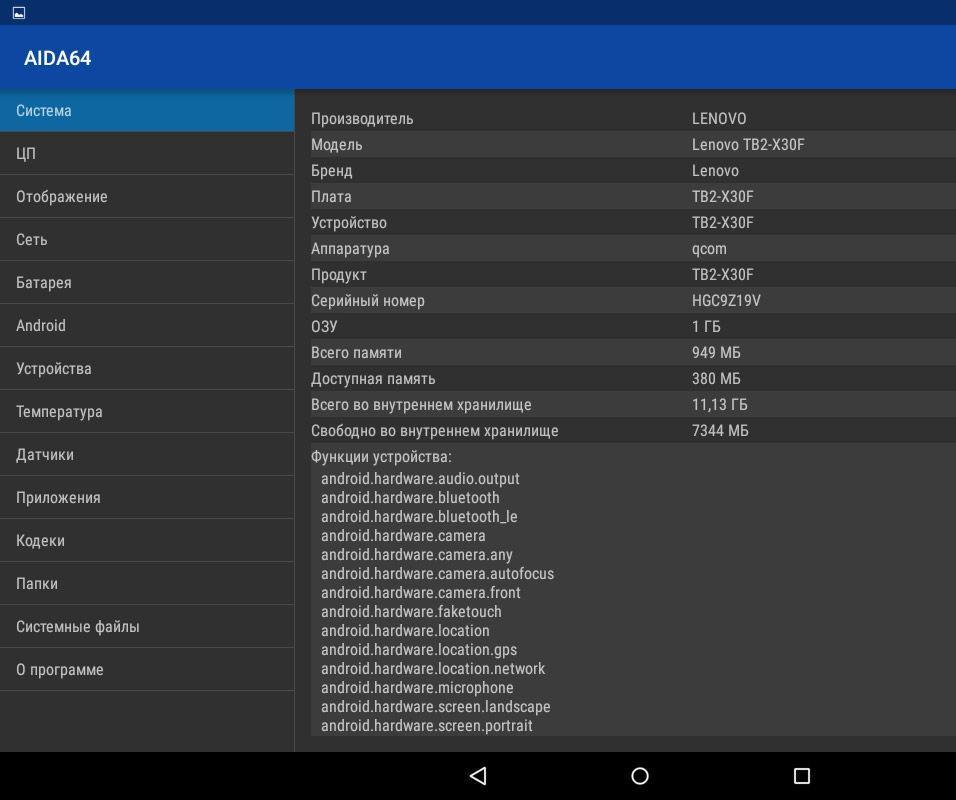 Системная информация о планшете