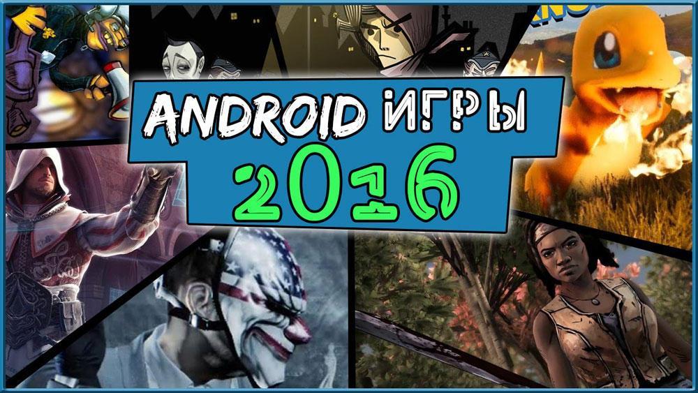 Лучшие игры на Андроид 2016