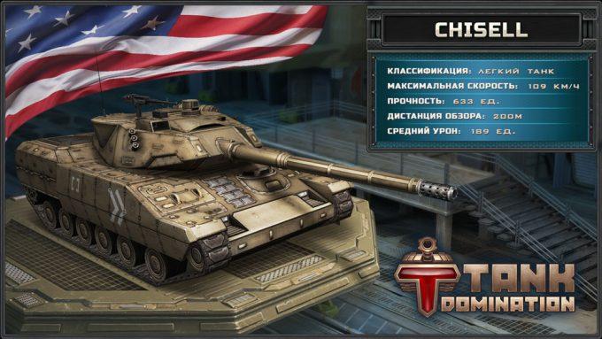 Сражения Tank Domination