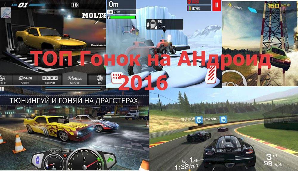 Популярные гонки для Android