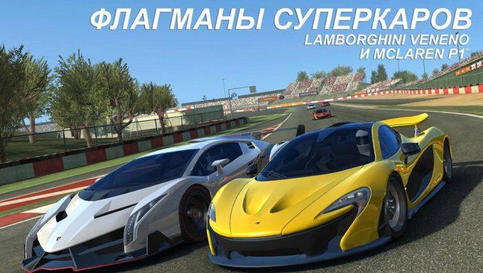 Возможности игры Real Racing
