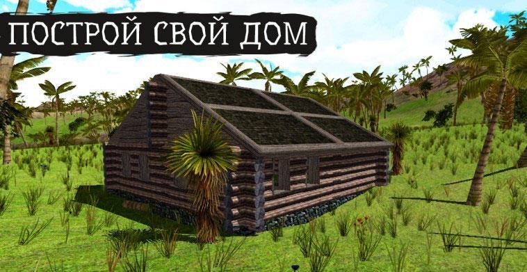 Борьба за виживание в Survival island: Evolve