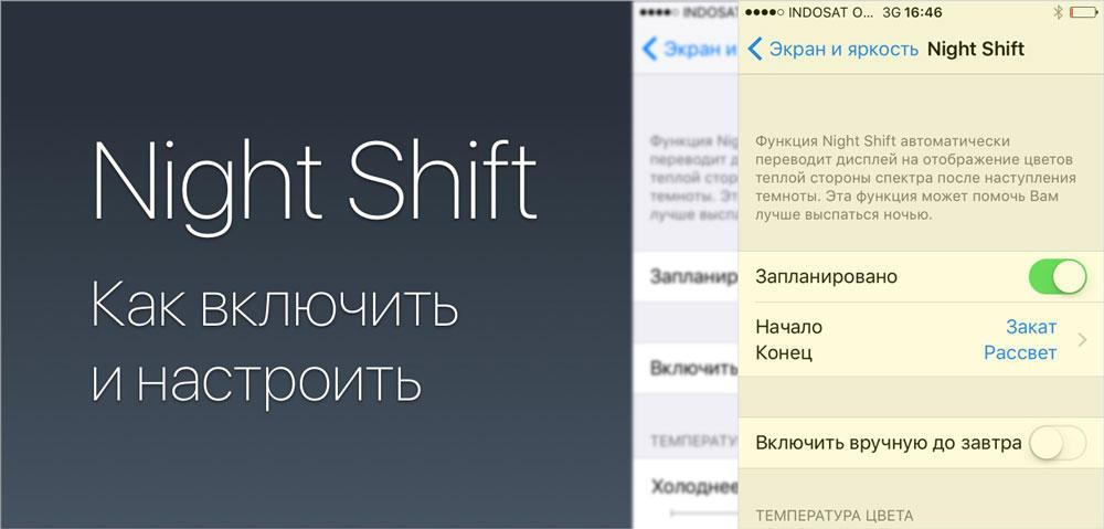 Активация функции Night Shift