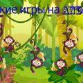 Детские игры для Android