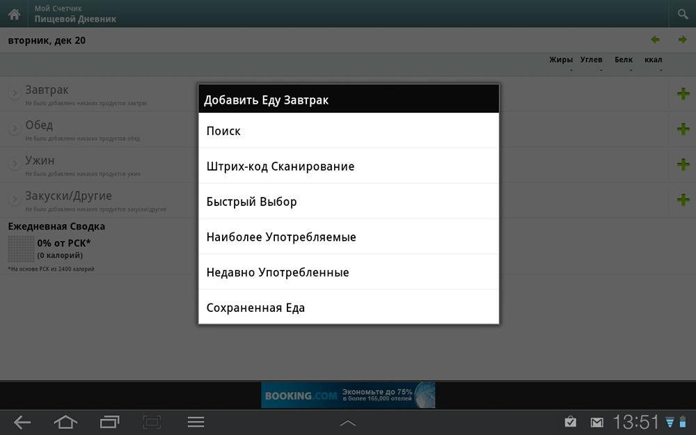 FatSecret на Android