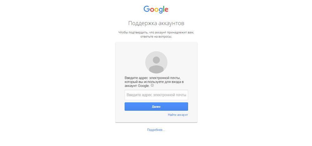 Восстановление пароля в Google