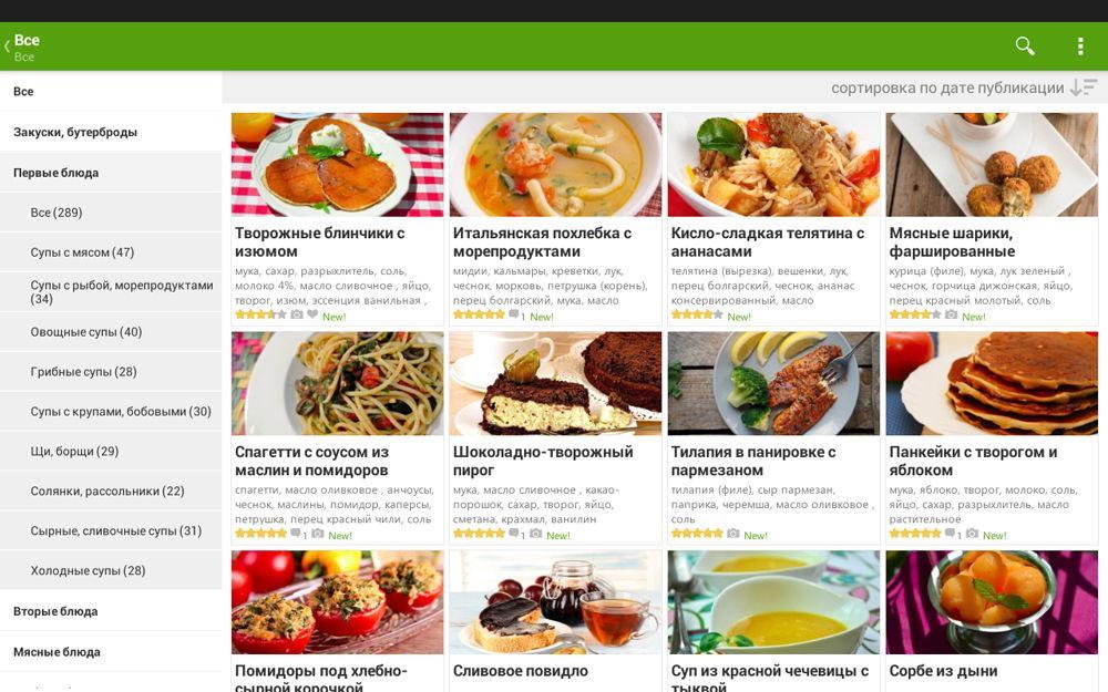 Кулинарное приложение