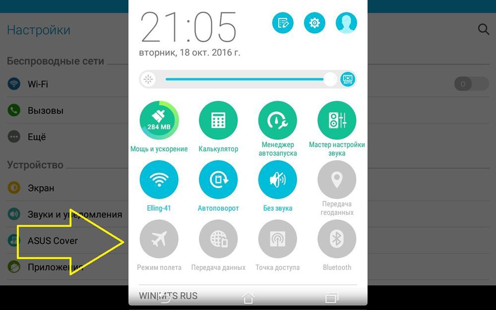 Режим полета на Android