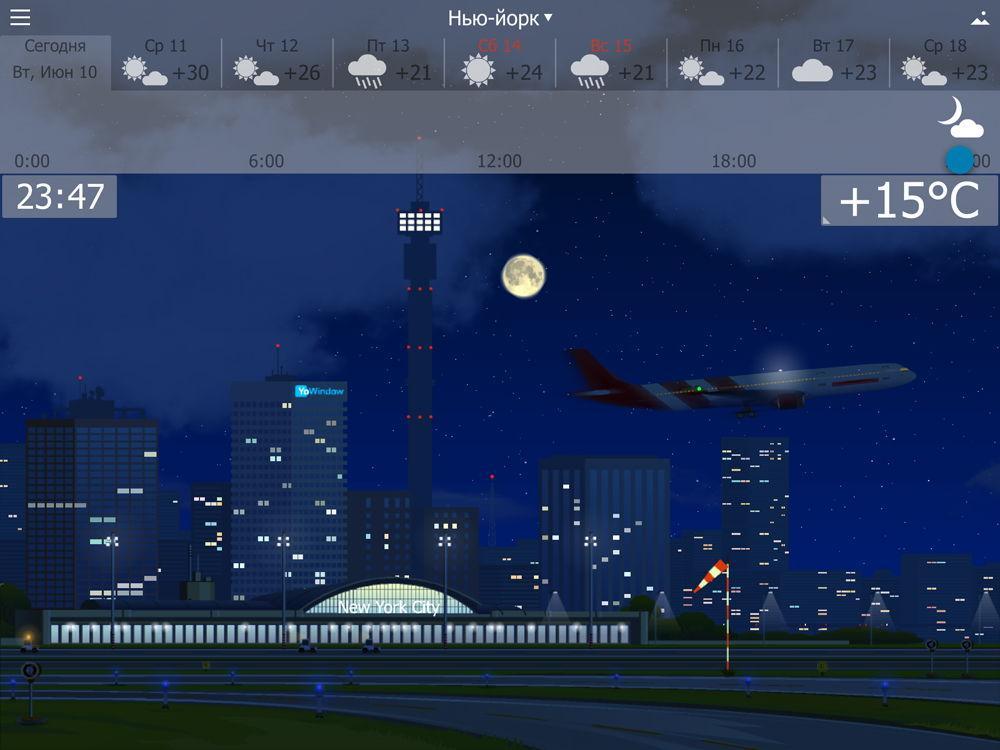 YoWindow скриншот