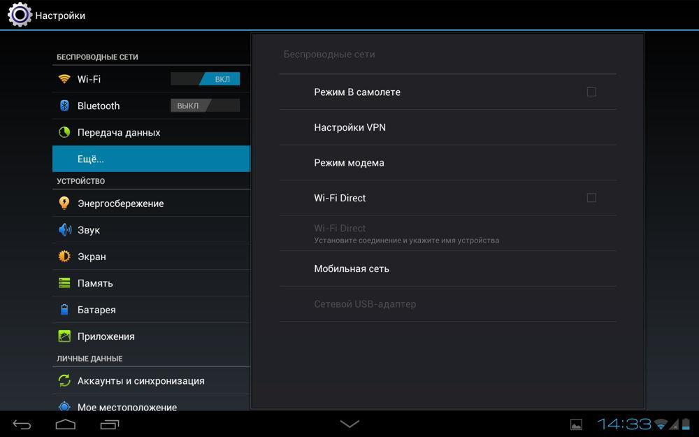 Настройки Android скриншот