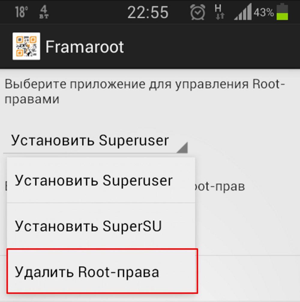 Удаление root-прав