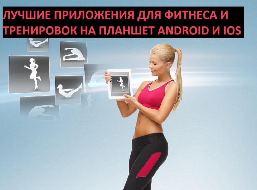 Приложения для фитнеса