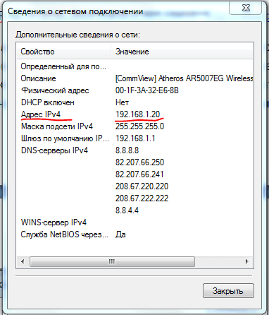 Состояние в Windows7