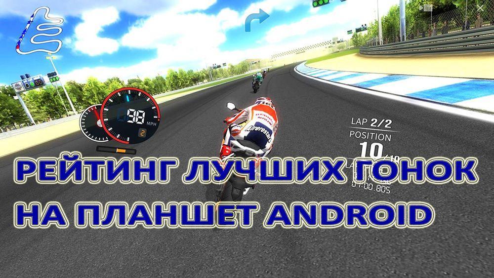 Лучшие гонки Андроид