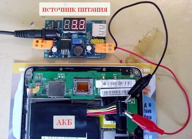 Зарядка планшетной батареи