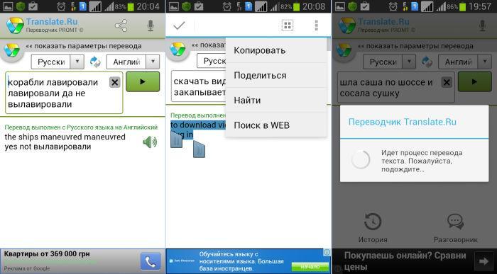 Online Translator com