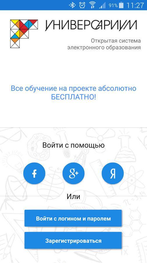 Популярное приложение «Универсариум»
