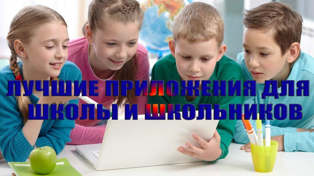 Приложения для обучения