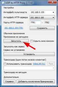Запуск сервера кнопкой
