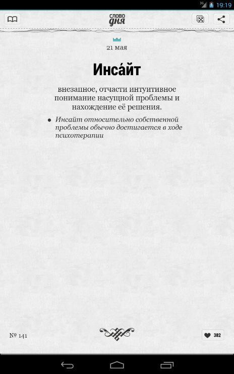 Словарь слово дня
