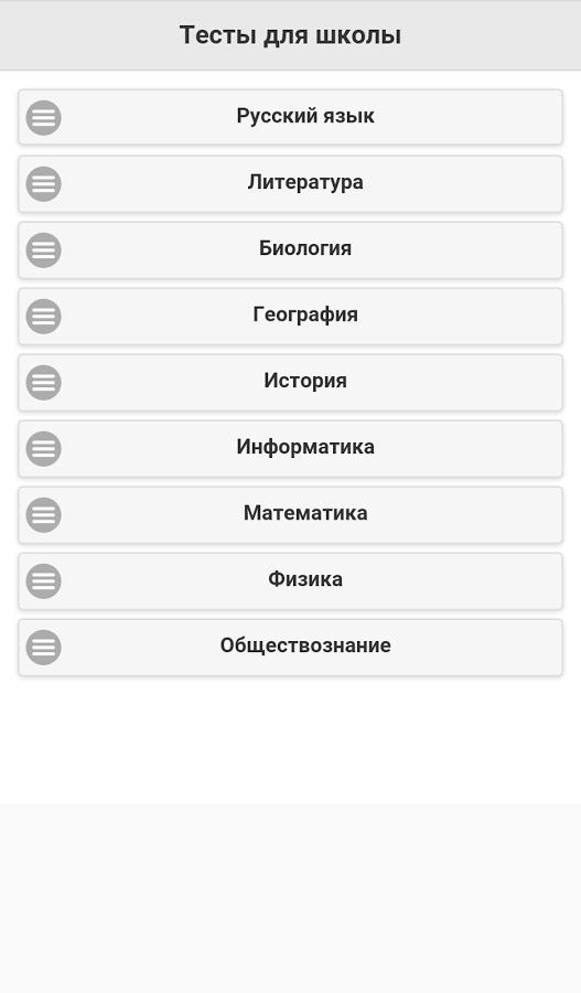 Тесты для школы