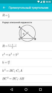 Утилита книга формул