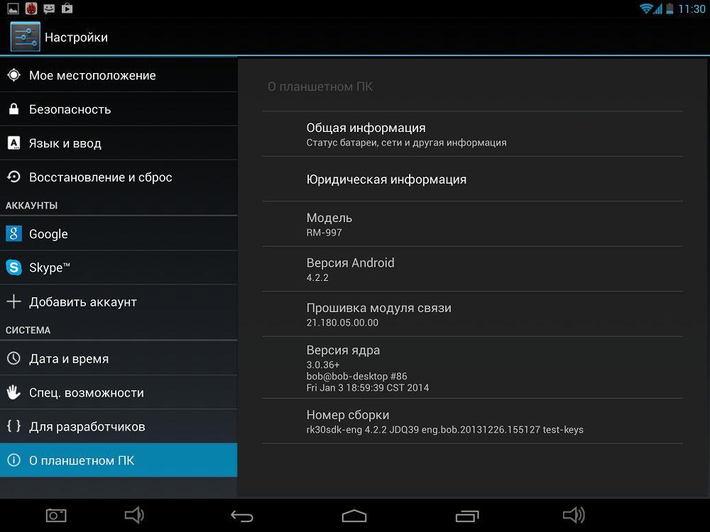 Версия устройства Андроид