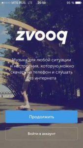 Zvooq от AppStore