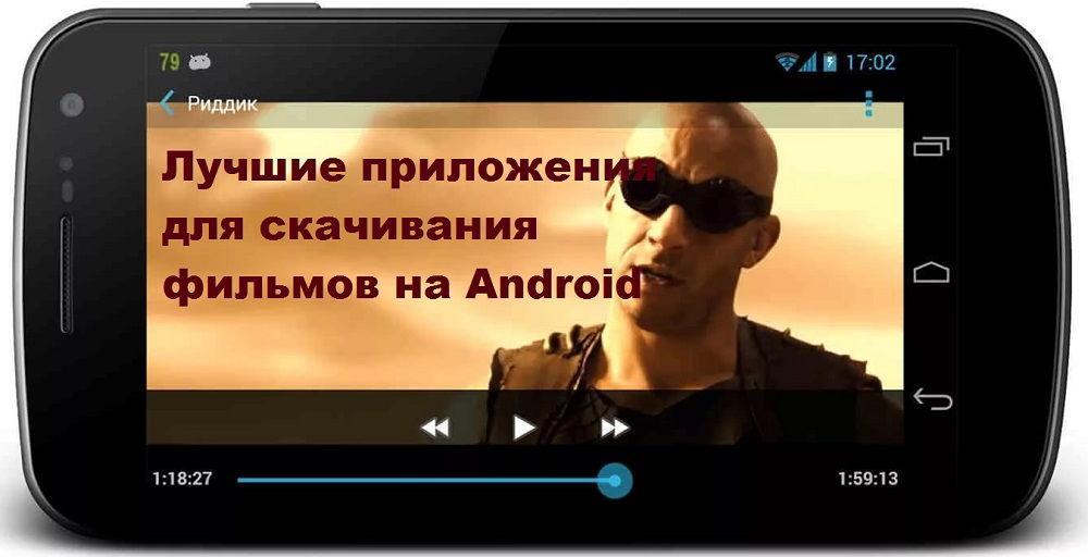 Фильм на Андроид