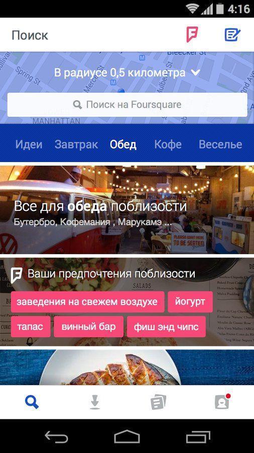 Раздел «Завтрак» Foursquare