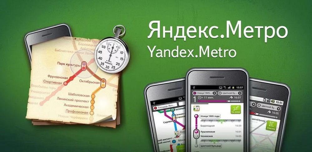 Приложение Яндекс Метро