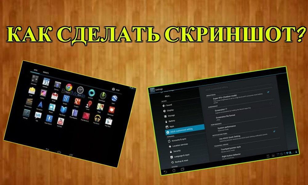 Скриншот на планшете