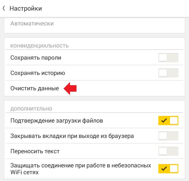 Пункт «Очистить данные»