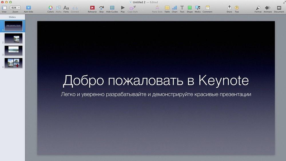 Keynote для iPad