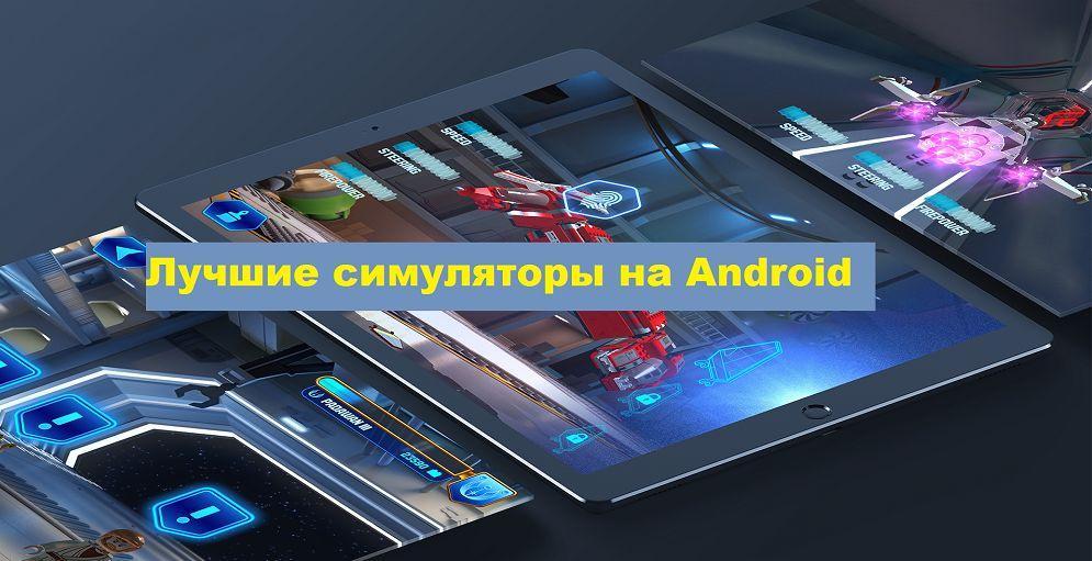 Симуляторы на Android