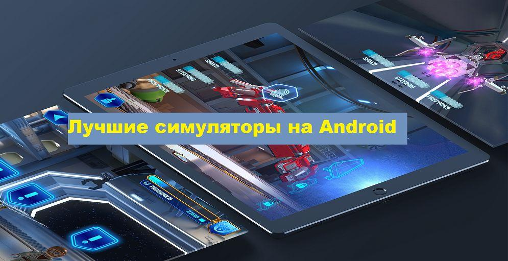 Cимуляторы на Android