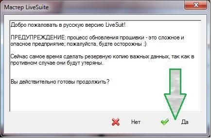 Мастер программы Livesuit