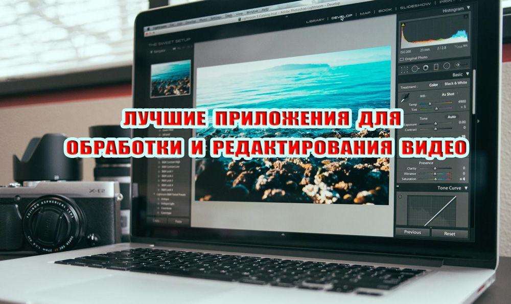 Обработка редактирования видео